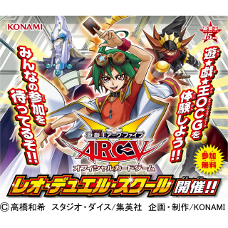 Game king arc five OCG Leo deyueru school
