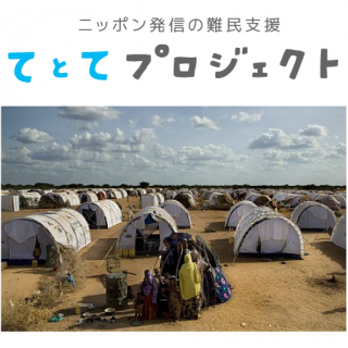Refugee assistance - tetote project of ... Japan dispatch