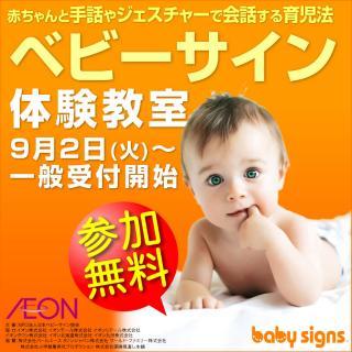 Babies' signature experience classroom