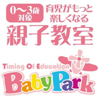 """Recruitment of parent and child classroom """"baby park"""" free of charge parent and child experience event participants where child care becomes more fun!"""