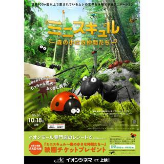 "Aeoncinema X ""small friends ... tie-up receipt campaign of minisukyuru - forest"""