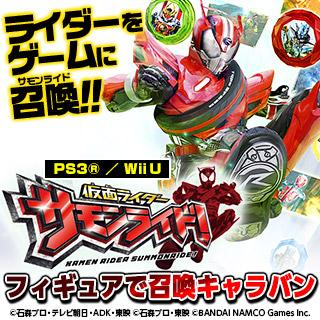 Kamen Rider drive will sense the latest game to play an active part bodily, too!