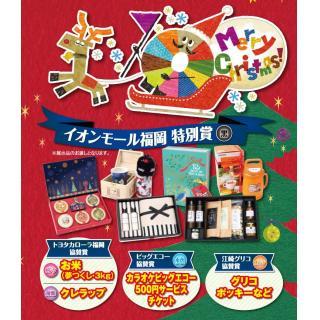 10th Anniversary Christmas! !Lottery