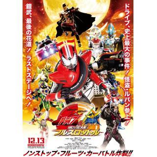 Kamen Rider drive does in aeoncinema!