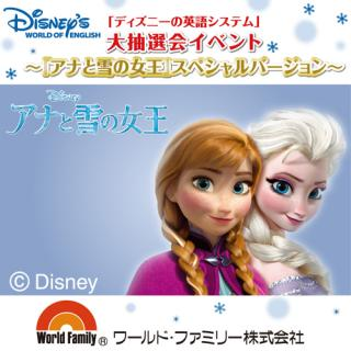 """""""English system of Disney"""" lottery ... """"Frozen"""" special version ..."""