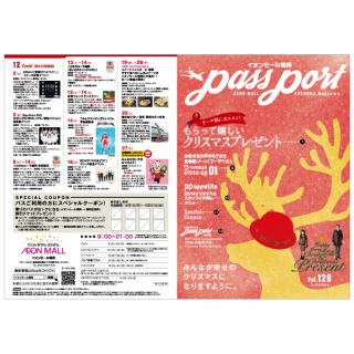 "AEON MALL members member privilege! AEON MALL Fukuoka ""PASSPORT"""