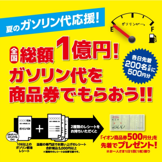 Gasoline cost support! National a total of 100 million yen will take gasoline cost with gift certificate! !