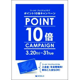 World PREMIUM club point 10 times campaign