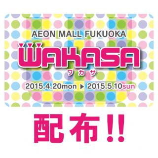 "25 years old-limited! ""WAKASA"" (Wakasa) distribution!"