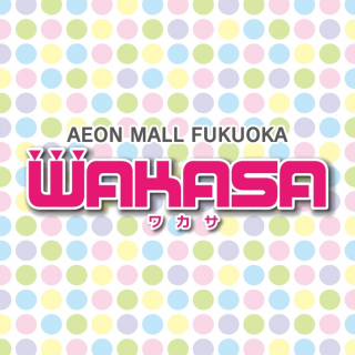 "We get advantageous privilege by ""WAKASA"" (Wakasa) exhibition!"